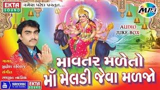 Mavtar Maleto Maa Meladi Jeva Maljo    Jignesh Kaviraj    Gujarati