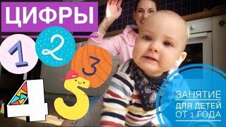 №3 // ТЕМА: Цифры 1 // Занятие для детей от 1 года // Начинаем учить цифры от 1 до 5