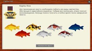 Русская рыбалка 3.9.9