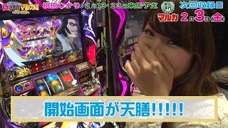 ポロリの負けてたマルカ!!~リターンズ!~ vol.3