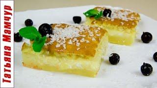 Умное пирожное которое самостоятельно делится на слои. Волшебный Вкус!