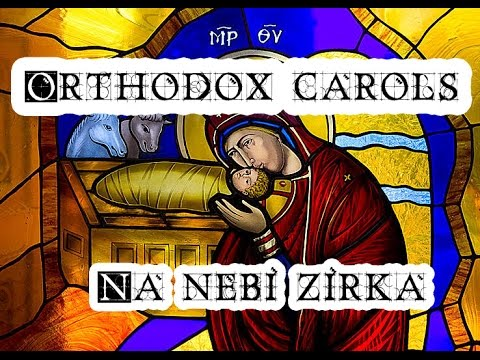 Na nebi zirka - Orthodox Christmas Song - Православное Рождество Песня