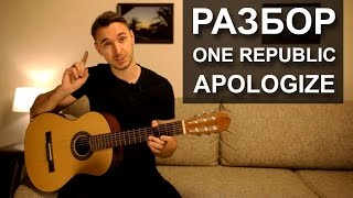 Как играть: APOLOGIZE - ONE REPUBLIC на гитаре (Разбор видео урок)