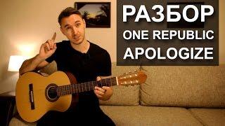 Как играть: APOLOGIZE - ONE REPUBLIC на гитаре (Разбор видео урок)(Лучшая недорогая гитара Flight C-120 N ▻ http://bit.ly/1ZTaL6j ▻▻▻ Пройди бесплатный курс для новичка