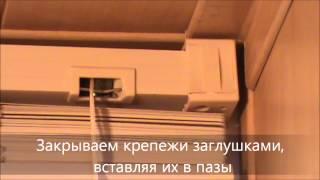 Установка пластиковых жалюзи на окно(Как установить жалюзи на окно? Подробная видео-инструкция по монтажу жалюзи на раму окна своими руками., 2015-04-29T09:16:16.000Z)