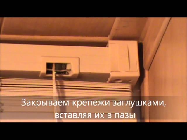 эскар жалюзи инструкция по установке - фото 4