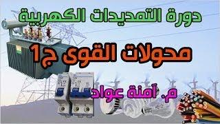 دورة التمديدات الكهربية :: 5- محولات القوى ج1