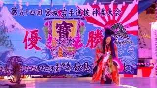 蓬田神楽「黒塚」