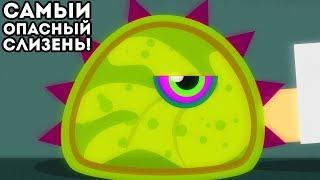 САМЫЙ ОПАСНЫЙ СЛИЗЕНЬ! - Tales From Space: Mutant Blobs Attack