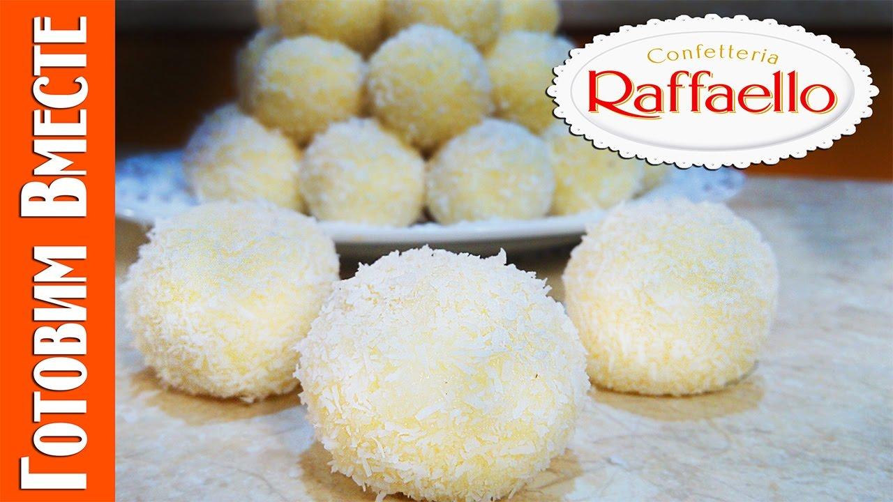 конфеты рафаэлло рецепт приготовления