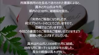 真木よう子、元俳優の夫と離婚 長女親権持つ 片山怜雄 検索動画 22