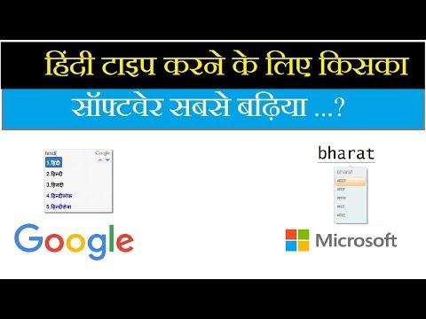Google Input Tool vs Microsoft Indic Language Input Tool.Hindi Typing Software.(Hindi - Urdu)