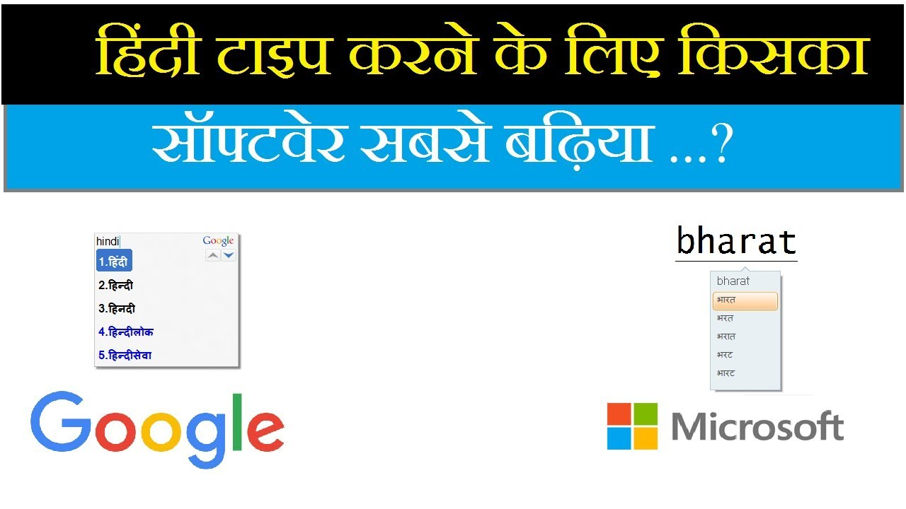 Google Input Tool vs Microsoft Indic Language Input Tool Hindi Typing  Software (Hindi - Urdu)