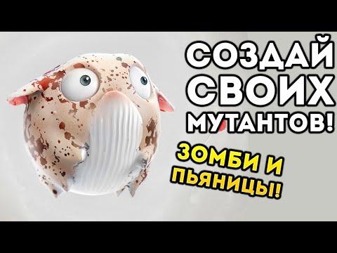 СОЗДАЙ СВОИХ МУТАНТОВ! ЗОМБИ И ПЬЯНИЦЫ! - Hybrid Animals