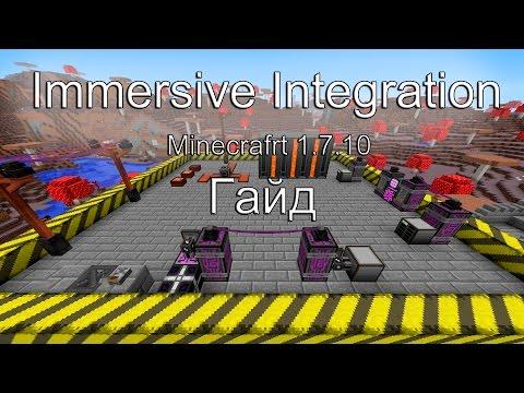 Minecraft 1.7.10 Immersive Integration Гайд