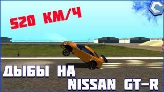 Лучший чип-дыбы на Nissan GT-R!520+км/ч!😮 - MTA|CCDPlanet