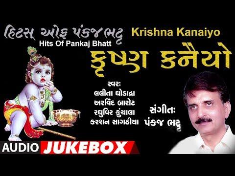 કૃષ્ણ કનૈયો - કૃષ્ણ ભજન || KRISHNA KANAIYO - HITS OF PANKAJ BHATT || KRISHNA BHAJAN