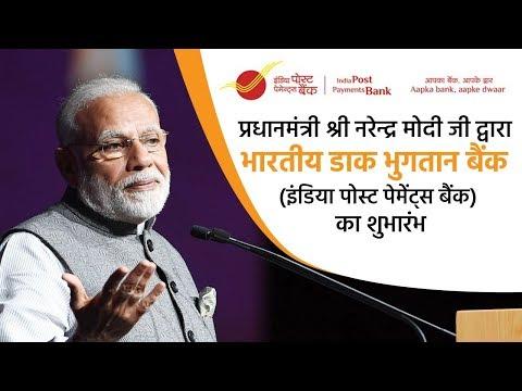 PM Shri Narendra Modi launches India Post Payments Bank in Talkatora Stadium, New Delhi