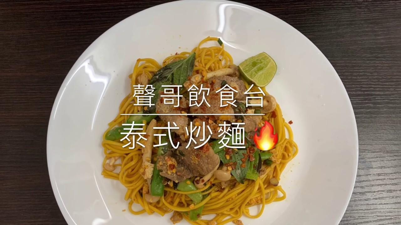 [聲哥飲食臺Sing Gor Kitchen] #1 泰式炒麵 Thai Style Fried Noodle - YouTube