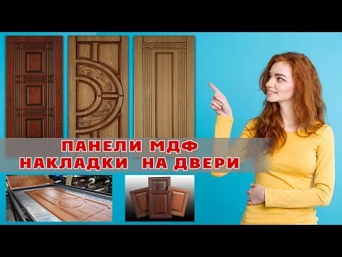 МДФ панели|Стеновые панели МДФ|Дверные накладки|МДФ накладки на двери