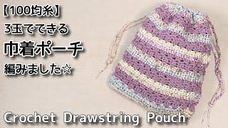 【100均糸】3玉でできる巾着ポーチ編みました☆Crochet Drawstring Pouch☆かぎ針編みポーチ編み方