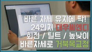 사무용모니터 추천! 24인치 대우씨엔디 FW241F1 …