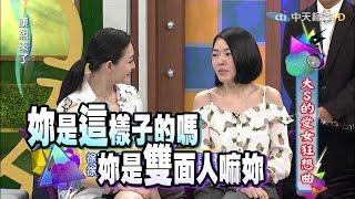 2015.06.17康熙來了 大S的愛女狂想曲I