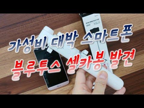 가성비 좋은 스마트폰 셀카봉 요이치 블루투스 트라이포드 삼각대 YSS-WT300  [출처] 가성비 좋은 스마트폰 셀카봉 요이치 블루투스 트라이포드 삼각대 YSS-WT300