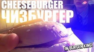 КУШАЕМ В «BURGER KING» | Чизбургер / Cheeseburger