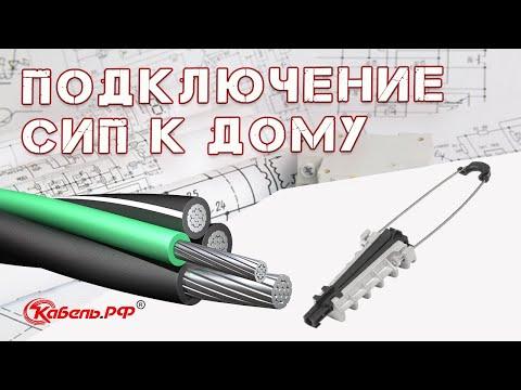 Как крепить сип кабель к дому