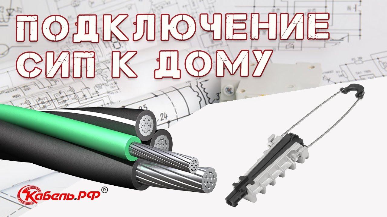 Монтаж провода СИП к дому