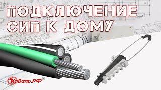 Монтаж провода СИП к дому(, 2016-02-08T18:51:16.000Z)