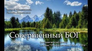 """""""Совершенный Бог"""" (автор и исполнитель Любовь Дорошенко)"""