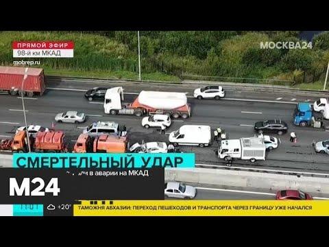Затруднено движение на внешней стороне МКАД из-за смертельного ДТП - Москва 24
