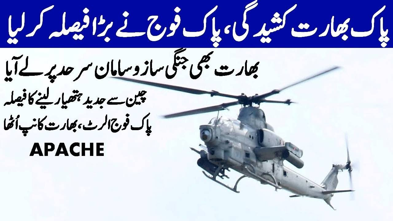 Pakistan and China Z-10 & I A F Apache diployment