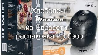Хлебопечка  Maxima MBM-0319 - распаковка и обзор