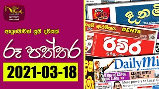 Ayubowan Suba Dawasak | Paththara | 2021- 03 -18 |Rupavahini Thumbnail