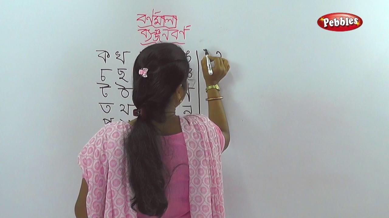 Bengali alphabet, pronunciation and language