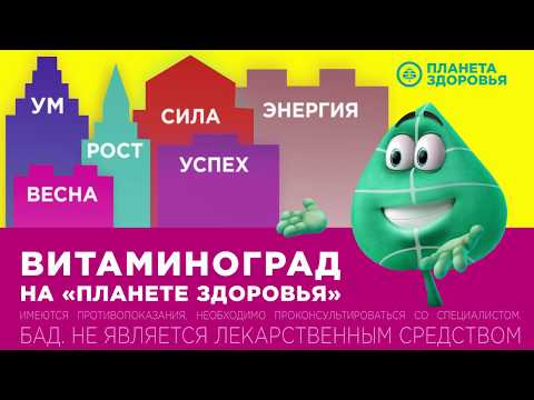 "Витаминоград на ""Планете Здоровья"""