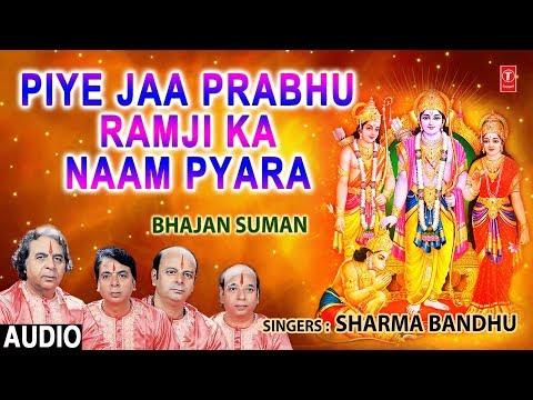 Piye Jaa Prabhu Ramji Ka Naam Pyara I SHARMA BANDHU I Full Audio Song I Bhajan Suman