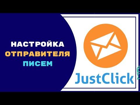 Сервис рассылок  Джастклик  Настройка отправителя писем
