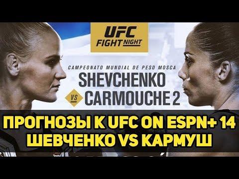 УРУГВАЙ УДИВИТ! Прогнозы к UFC on ESPN+ 14 Валентина Шевченко - Лиз Кармуш