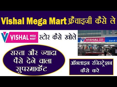 Vishal Mega Mart फ्रेंचाइजी कैसे ले || Vishal Mega Mart Franchise || Vishal Mega Mart Offers 2020