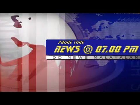 സായാഹ്ന വാർത്തകൾ | Doordarshan Evening News@7:00PM News 15-07-2020