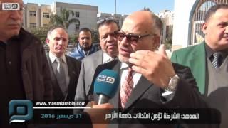 مصر العربية   الهدهد: الشرطة تؤمن امتحانات جامعة الأزهر
