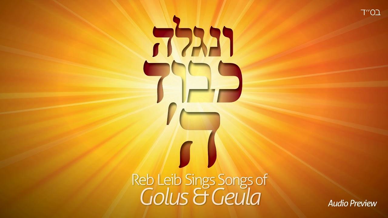 Reb Leib Sings Songs of Golus & Geula | Venigla K'vod Hashem | ונגלה כבוד ה׳