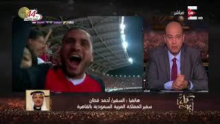 كل يوم - مداخلة سفير المملكة العربية السعودية فى مصر للتهنئة بوصول المنتخب لكأس العالم