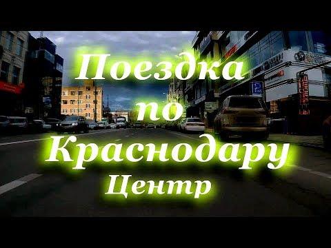 Краснодар 2019 . Поездка  по городу. Центр.