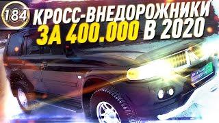 НЕДОРОГИЕ НАДЕЖНЫЕ КРОССОВЕРЫ И ВНЕДОРОЖНИКИ! Какой авто купить до 450.000р в 2020 году?(выпуск 184)
