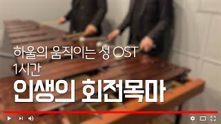 [1시간 반복재생] 하울의 움직이는 성 OST - 인생…